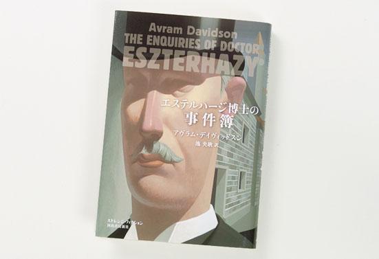 エステルハージ博士の事件簿