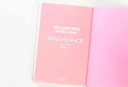 ストレンジ・トイズ 別丁