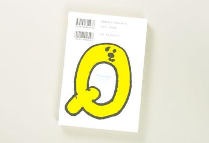 Qのしっぽはどっち向き? 表4