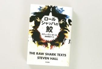 ロールシャッハの鮫