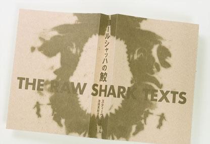 ロールシャッハの鮫 表紙