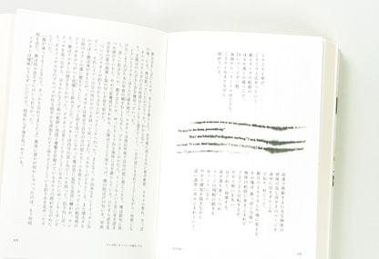 ロールシャッハの鮫 本文01