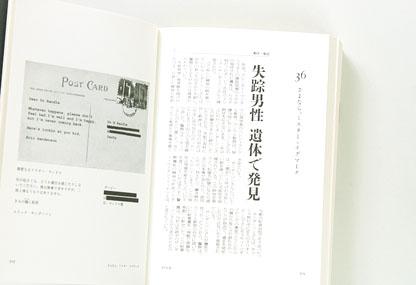 ロールシャッハの鮫 本文02