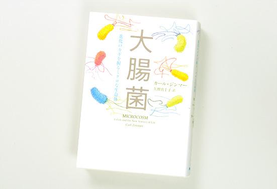 大腸菌カバー