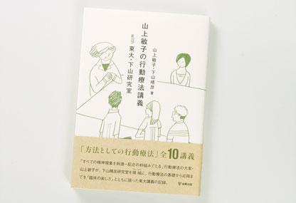 山上敏子の行動療法講義 オビ