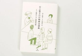 山上敏子の行動療法講義 カバー