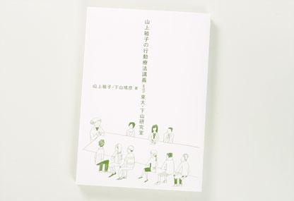 山上敏子の行動療法講義 表紙