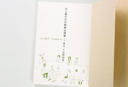 山上敏子の行動療法講義 別丁