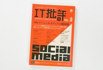 IT批評2号表紙