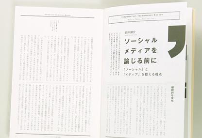 IT批評2号本文
