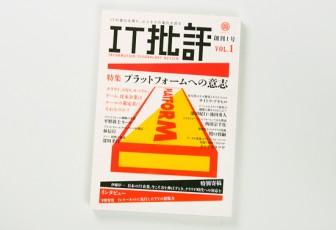 IT批評1号表紙