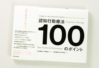 認知行動療法100のポイントオビ