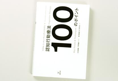 認知行動療法100のポイントカバー