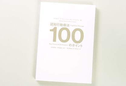 認知行動療法100のポイント表紙