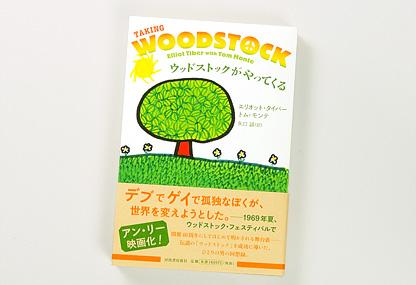 ウッドストックがやってくる帯