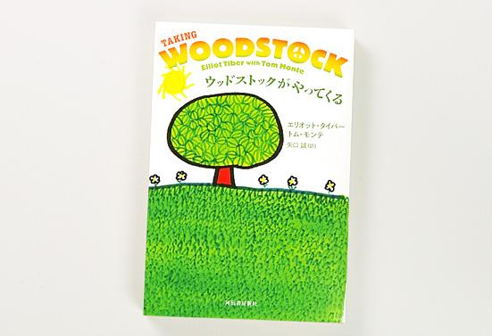 ウッドストックがやってくるカバー