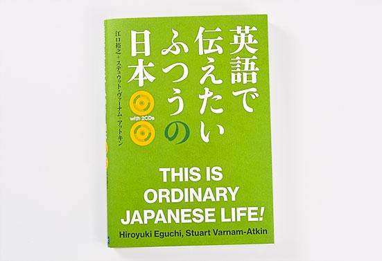英語で伝えたい ふつうの日本 カバー