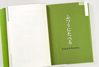 英語で伝えたい ふつうの日本 中面01