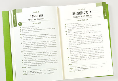 英語で伝えたい ふつうの日本 中面02