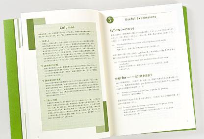 英語で伝えたい ふつうの日本 中面03