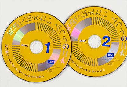 英語で伝えたい ふつうの日本 CD