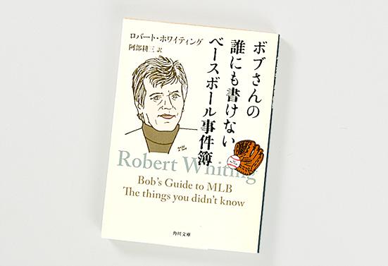 ボブさんの誰にも書けないベースボール事件簿