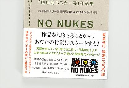 NO NUKES POSTER BOOK obi