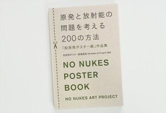 NO NUKES POSTER BOOK