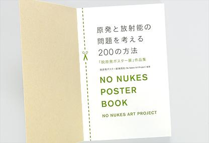 NO NUKES POSTER BOOK tobira