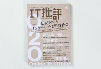 IT hihyo 03