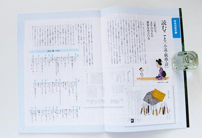 学校図書 中学校 国語 編集の主旨と特色