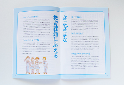 学校図書 中学校 国語 観点別内容と特色
