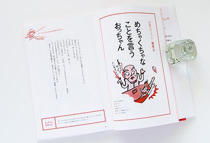 大阪のおっちゃん!