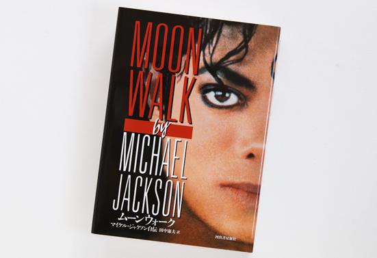 ムーンウォーク マイケル・ジャクソン自伝〈新装版〉