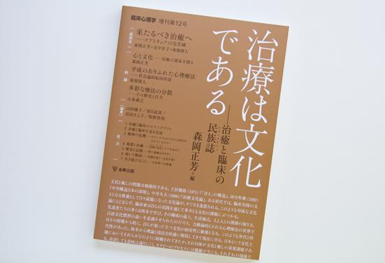 臨床心理学増刊第12号