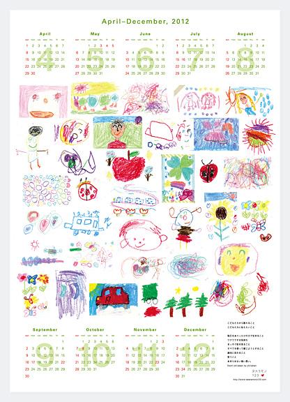 石巻へのカレンダー緑