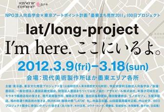 lat-long-project